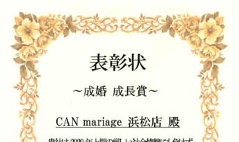 静岡浜松店 IBJ 2020年上半期 成婚成長賞を受賞いたしました。
