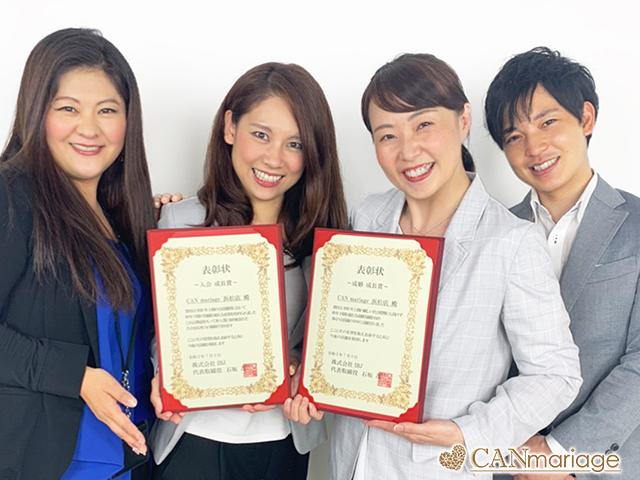 ☆IBJ加盟店 2020年上半期 入会成長賞・成婚成長賞を受賞☆