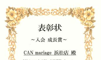 静岡浜松店 IBJ 2020年上半期 入会成長賞を受賞いたしました。