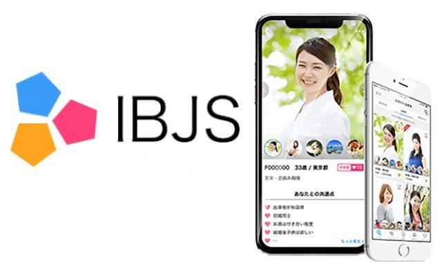 「IBJS」IBJお見合いシステムアプリで効率的な婚活を♪