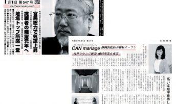 静岡浜松店 「浜松情報」に掲載されました。