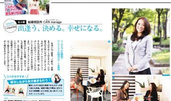 「CLASSY.2014年7月号」に特集・掲載されました。