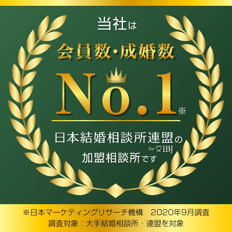 ★IBJ日本結婚相談所連盟★成婚者数・登録会員数ともに『業界第1位』になりました!(※2020年9月 日本マーケティング機構調べ )