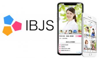 IBJお見合いシステムアプリ「IBJS」で効率的な婚活を♪