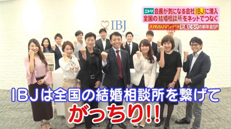 IBJ日本結婚相談所連盟がTBS「がっちりマンデー!!」に紹介されました♪