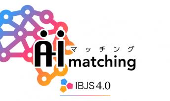 IBJS新機能「AIマッチング」による効率的な婚活サポート♪