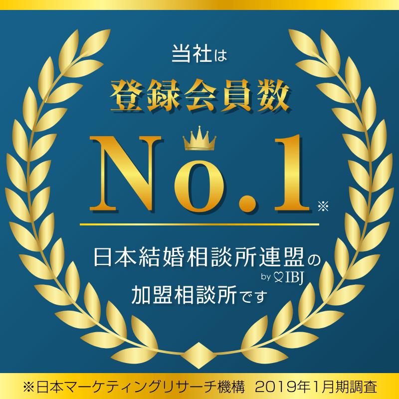 IBJ日本結婚相談所連盟の登録会員数が業界第1位となりました。(※2019年1月 日本マーケティング機構調べ )