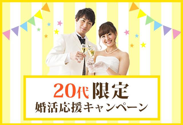 20代限定婚活応援キャンペーンメイン画像
