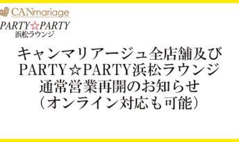 【最新】キャンマリアージュ全店舗及び PARTY☆PARTY浜松ラウンジ 通常営業再開のお知らせ(オンライン対応も可能)※2020年5月7日時点