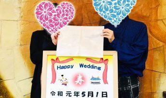 令和元日に入籍した成婚カップル