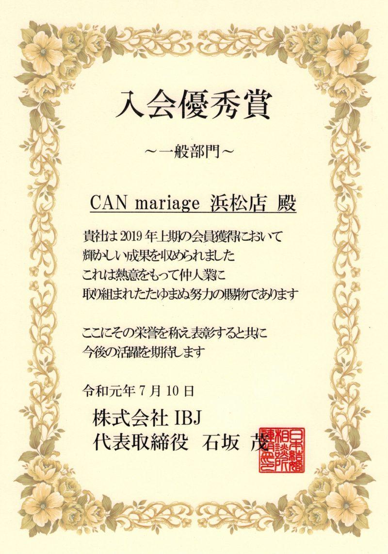 静岡浜松店 IBJ 2019年上半期 入会優秀賞を受賞いたしました。