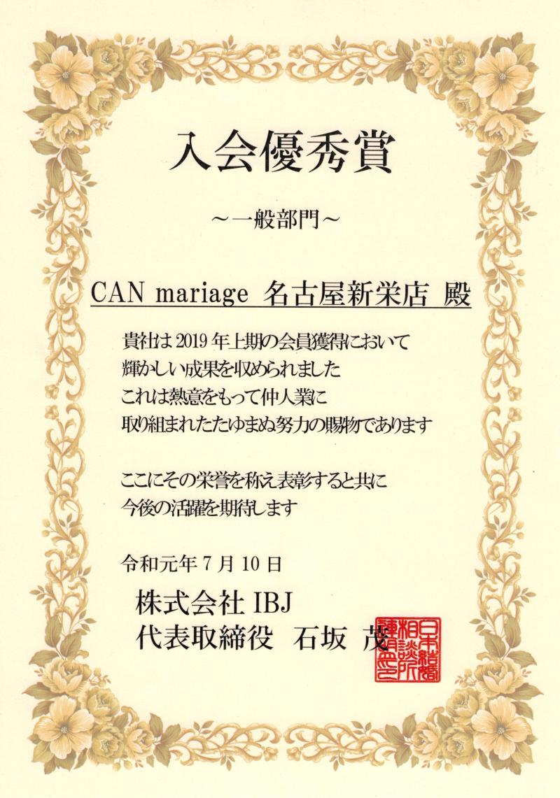 名古屋新栄本店 株式会社IBJの2019年上半期 入会優秀賞を受賞いたしました。