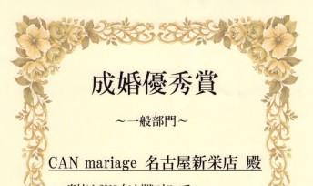 名古屋新栄本店 IBJ 2019年上半期 成婚優秀賞を受賞いたしました。