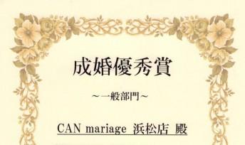 静岡浜松店 株式会社IBJの2019年上半期 成婚優秀賞を受賞いたしました。
