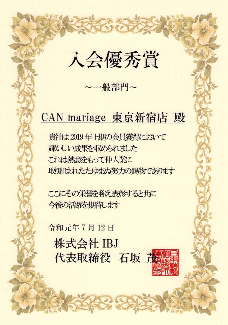 東京新宿店 株式会社IBJの2019年上半期 入会優秀賞を受賞いたしました。
