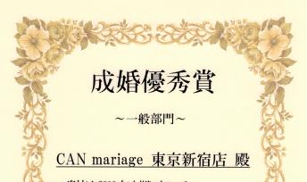 東京新宿店 株式会社IBJの2019年上半期 成婚優秀賞を受賞いたしました。