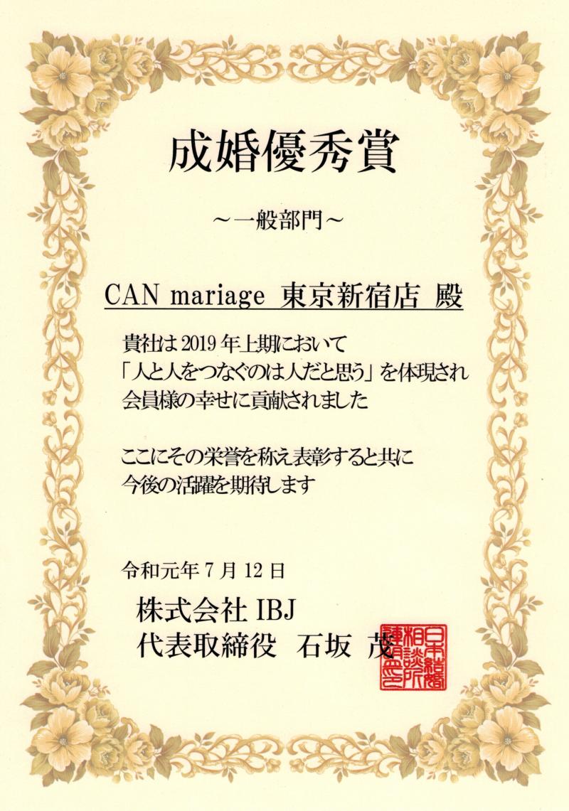 東京新宿店 IBJ 2019年上半期 成婚優秀賞を受賞いたしました。