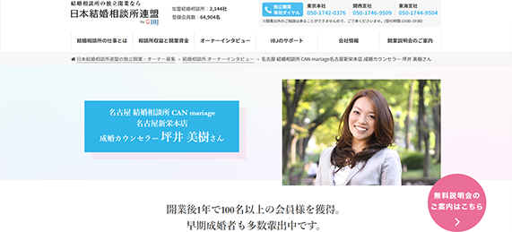 IBJ公式サイトに結婚相談所オーナーインタビューが掲載されました。