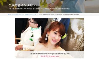 名古屋新栄本店 IBJ公式サイトにご成婚者インタビューが掲載されました。
