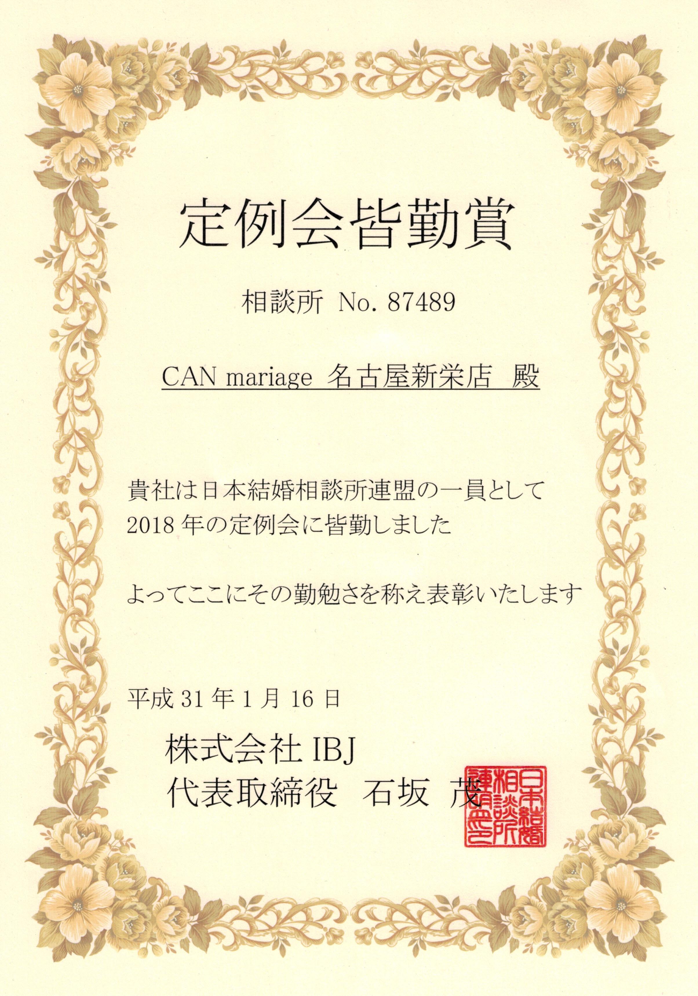 名古屋新栄本店 株式会社IBJの2018年 定例会皆勤賞を受賞いたしました。