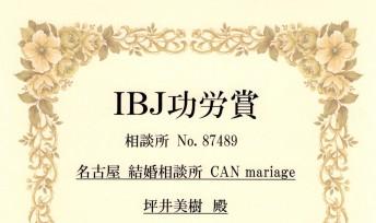 名古屋新栄本店 IBJ 2018年 IBJ功労賞を受賞いたしました。