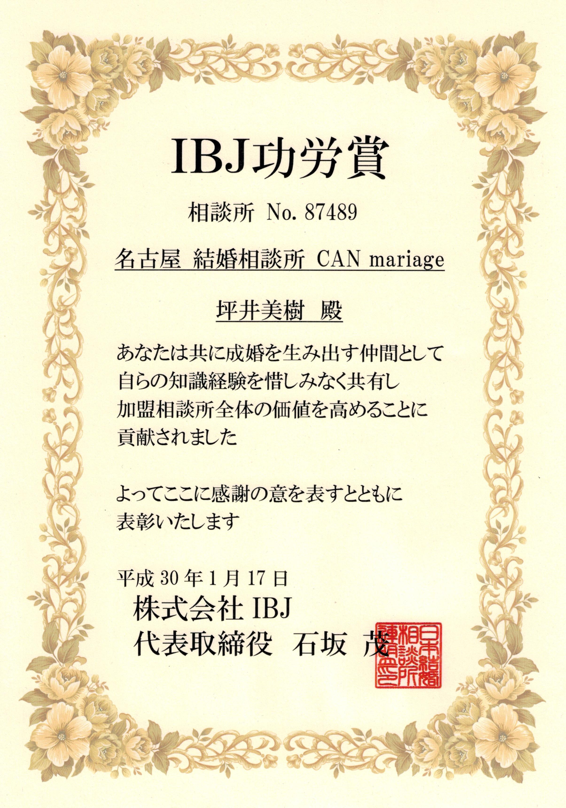 名古屋新栄本店 株式会社IBJの2018年 IBJ功労賞を受賞いたしました。
