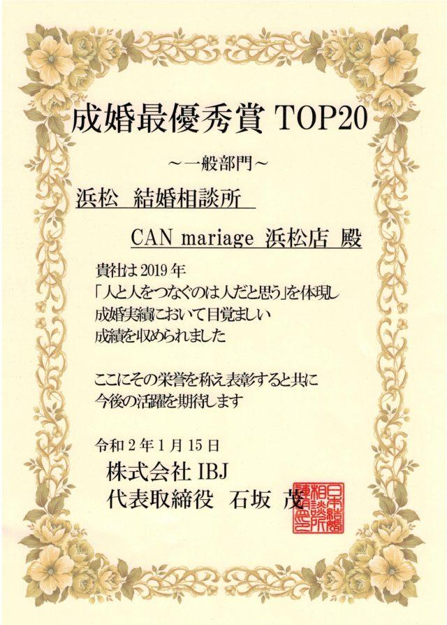 静岡浜松店 IBJ 2019年度 年間成婚最優秀賞TOP20を受賞いたしました。