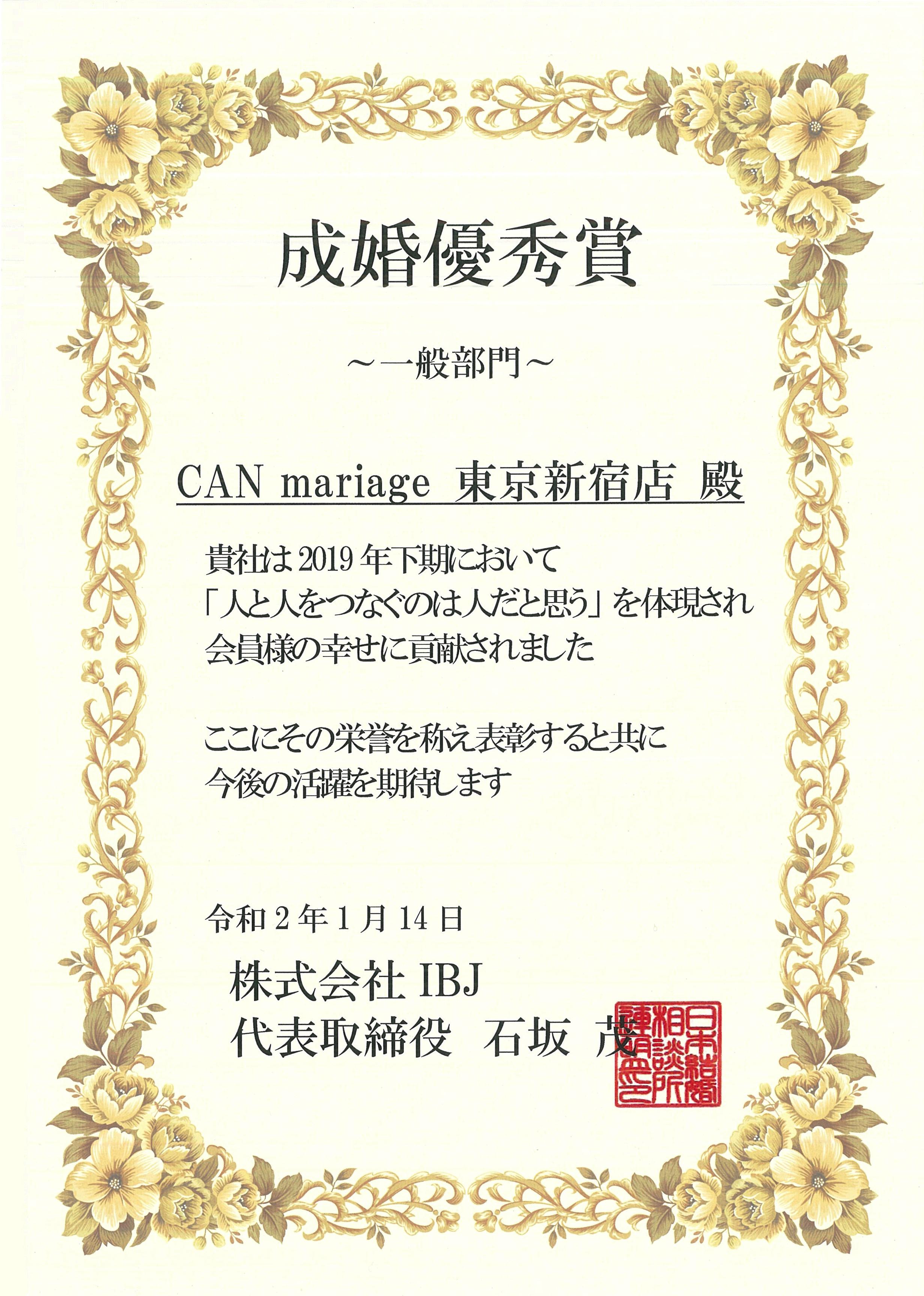 東京新宿店 株式会社IBJの2019年下半期 成婚優秀賞を受賞いたしました。