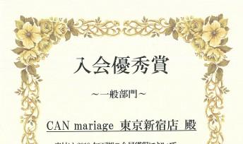 東京新宿店 株式会社IBJの2019年下半期 入会優秀賞を受賞いたしました。