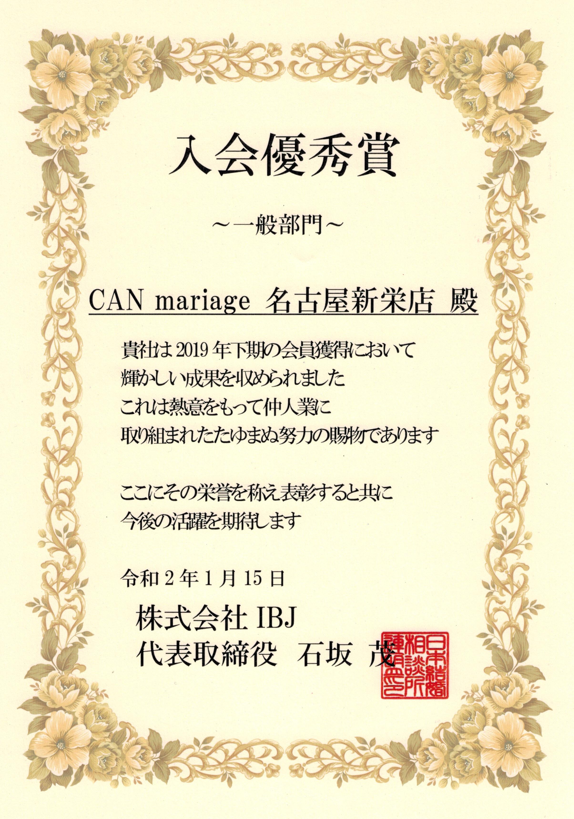 名古屋新栄本店 株式会社IBJの2019年下半期 入会優秀賞を受賞いたしました。