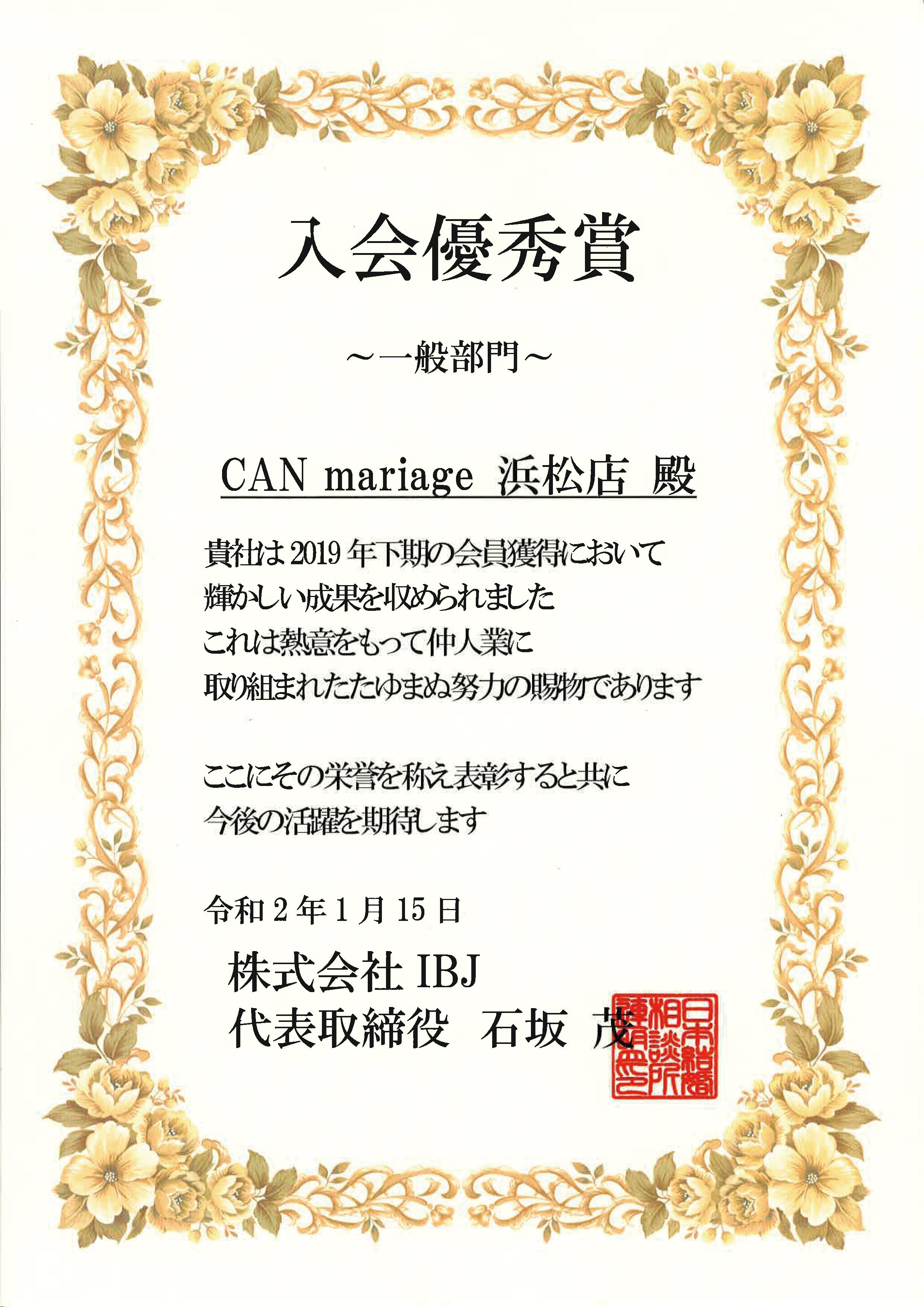 静岡浜松店 株式会社IBJの2019年下半期 入会優秀賞を受賞いたしました。