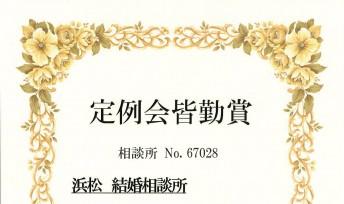 静岡浜松店 株式会社IBJの2019年 定例会皆勤賞を受賞いたしました。