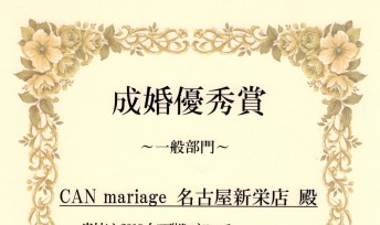名古屋新栄本店 株式会社IBJの2019年下半期 成婚優秀賞を受賞いたしました。