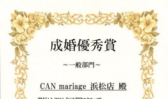 静岡浜松店 株式会社IBJの2019年下半期 成婚優秀賞を受賞いたしました。