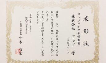 PARTY☆PARTY浜松ラウンジ 2019年度カップリング率優秀賞を受賞いたしました。