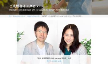 静岡浜松店 IBJ公式サイトにご成婚者インタビューが掲載されました。