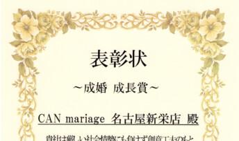 名古屋新栄本店 IBJ 2020年下半期 成婚成長賞を受賞いたしました。