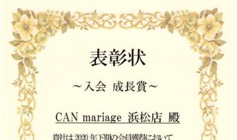 静岡浜松店 IBJ 2020年下半期 入会成長賞を受賞いたしました。