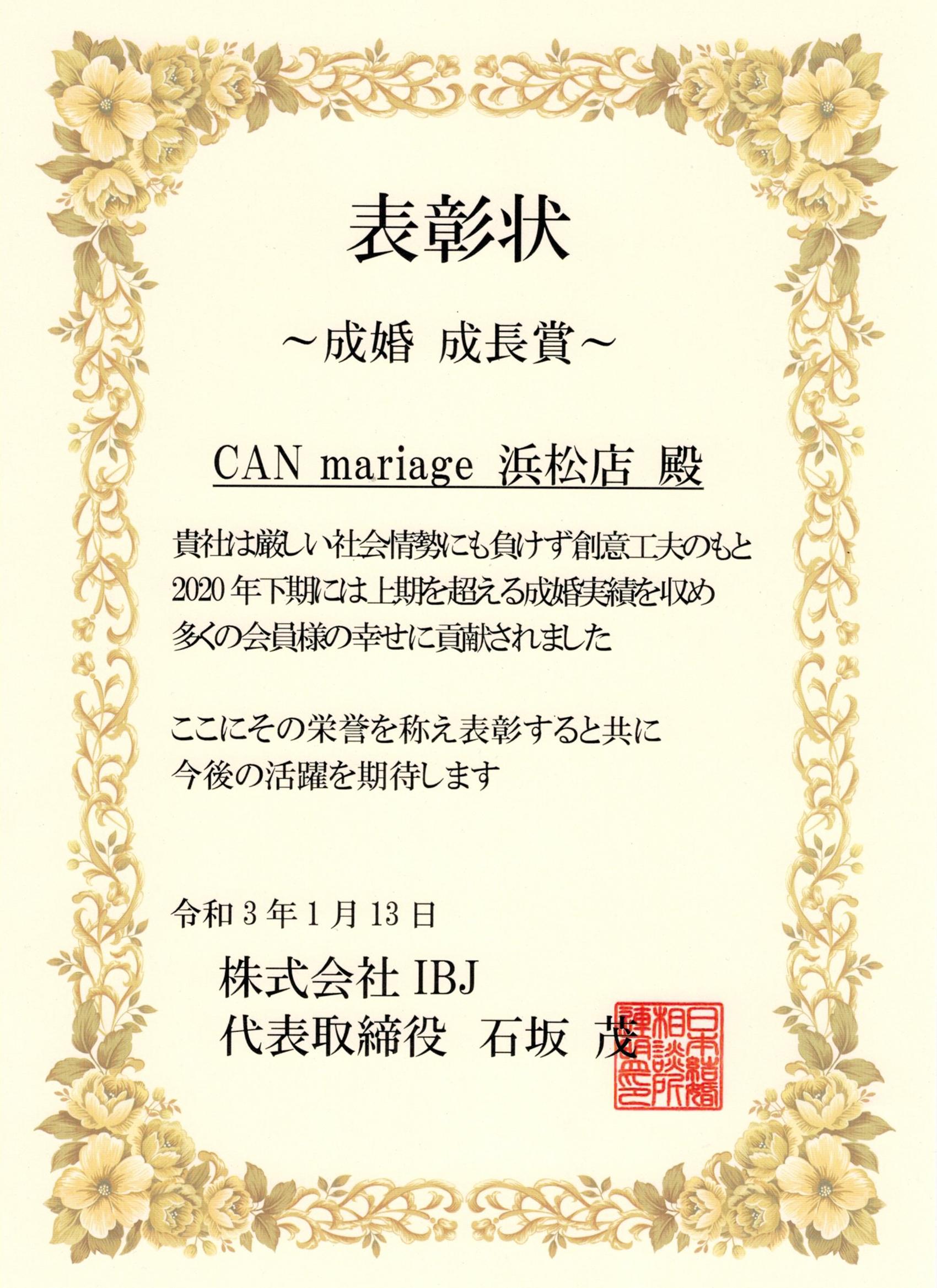 静岡浜松店 IBJ 2020年下半期 成婚成長賞を受賞いたしました。