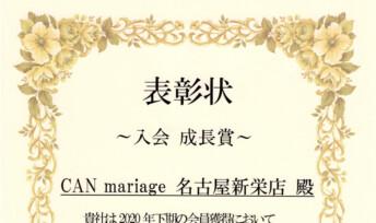 名古屋新栄本店 IBJ 2020年下半期 入会成長賞を受賞いたしました。