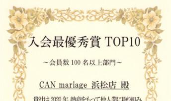 静岡浜松店 IBJ 2020年度 年間入会最優秀賞TOP10を受賞いたしました。