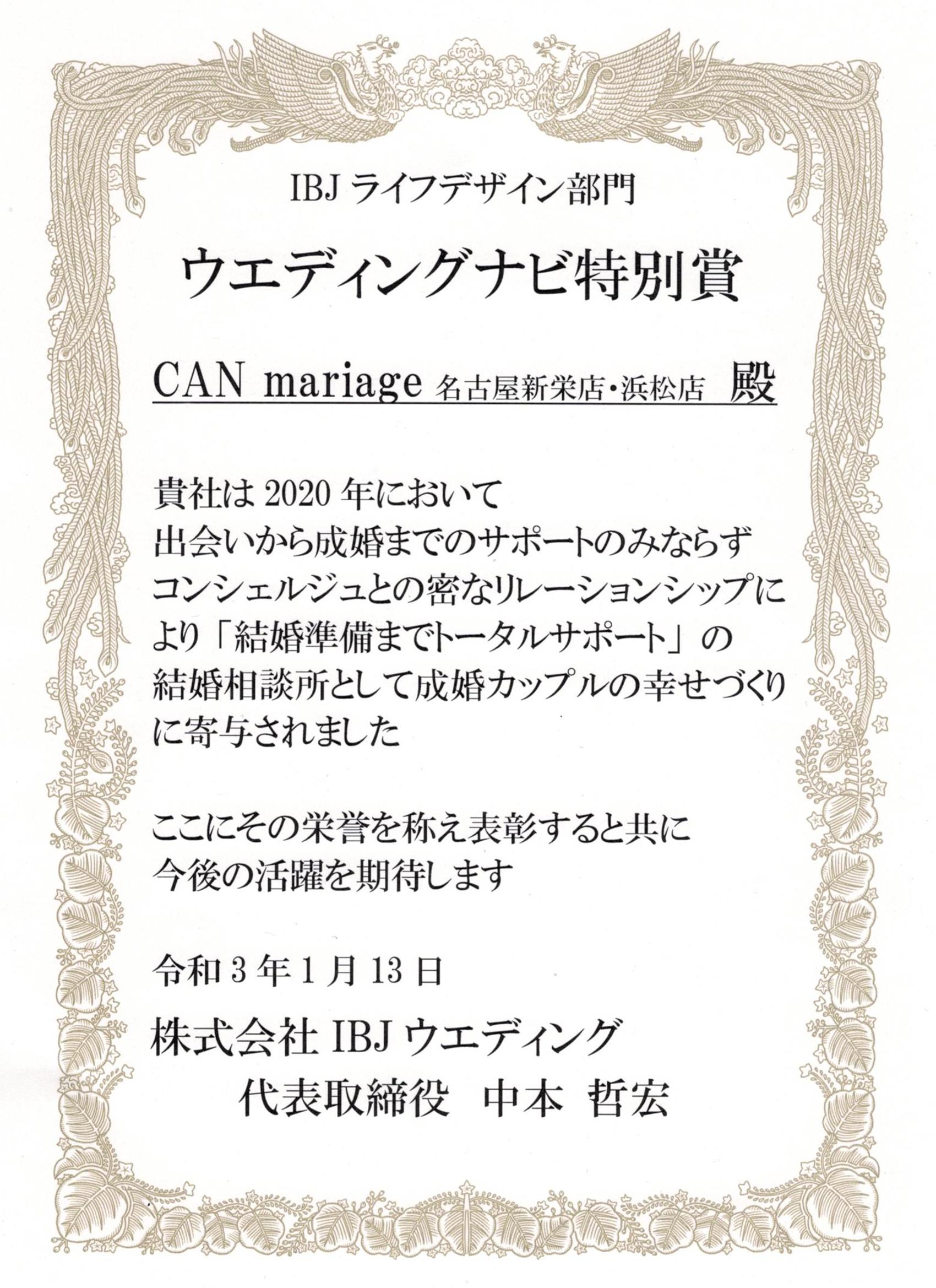 名古屋新栄本店・静岡浜松店 IBJ 2020年度 ウエディングナビ特別賞を受賞いたしました。