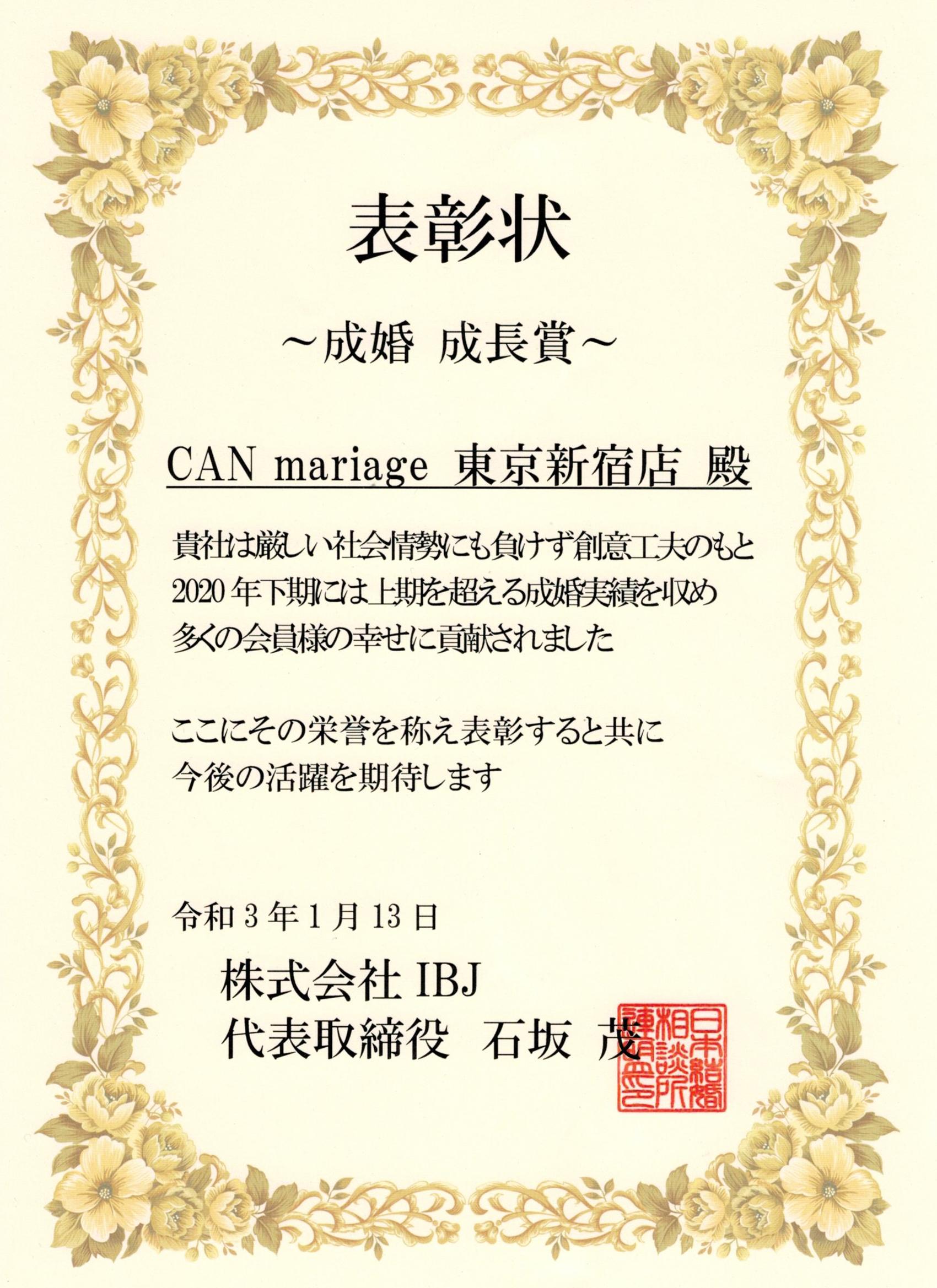 東京新宿店 IBJ 2020年下半期 成婚成長賞を受賞いたしました。