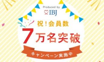 ★IBJ日本結婚相談所連盟会員数7万名突破★キャンペーンを開催!!