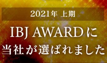 【超お得】☆IBJAward2021☆全3店舗W受賞記念キャンペーン開催!!